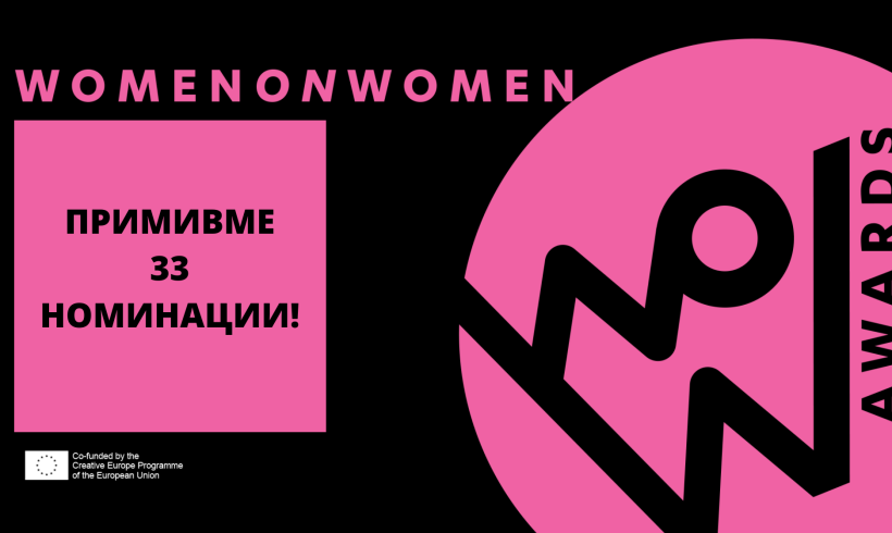 Номинирани 33 жени за WOW награди